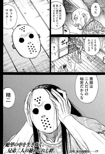 彼岸島 157話 158話へ ホッケーマスク