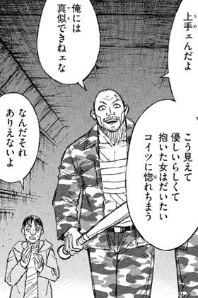 higanjima_48nichigo158-18041605.jpg