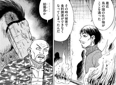 higanjima_48nichigo158-18041612.jpg