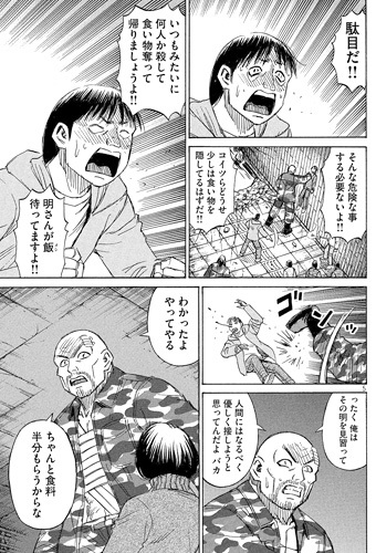 higanjima_48nichigo159-18042302.jpg
