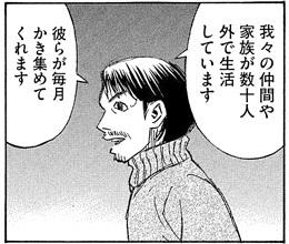 higanjima_48nichigo159-18042303.jpg