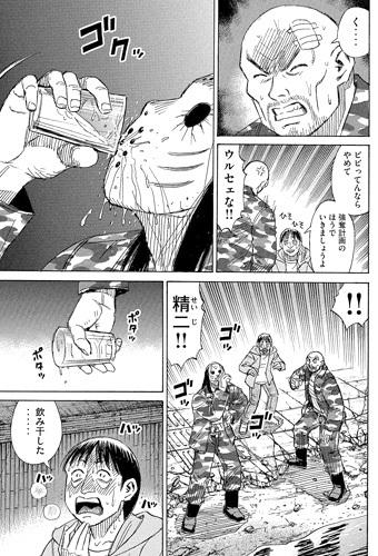 higanjima_48nichigo159-18042305.jpg