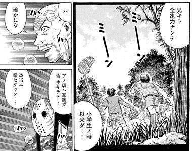 higanjima_48nichigo159-18042307.jpg