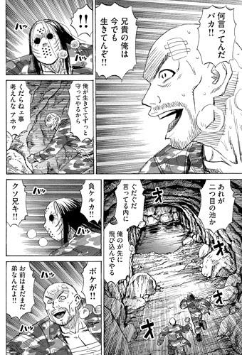 higanjima_48nichigo159-18042308.jpg