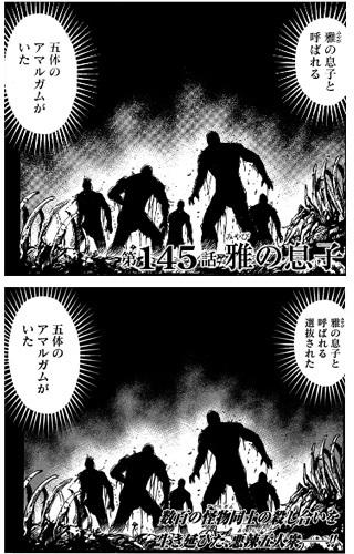 彼岸島16巻修正(1)