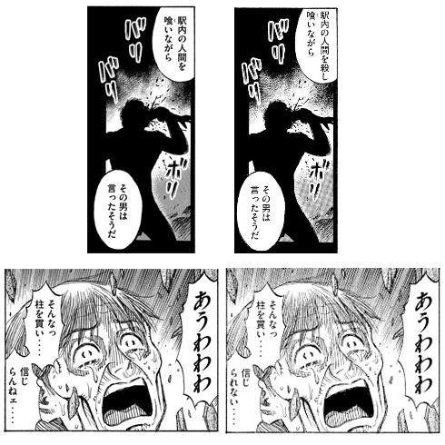 彼岸島16巻(2)
