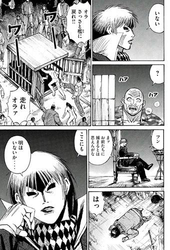 彼岸島162話感想(2)