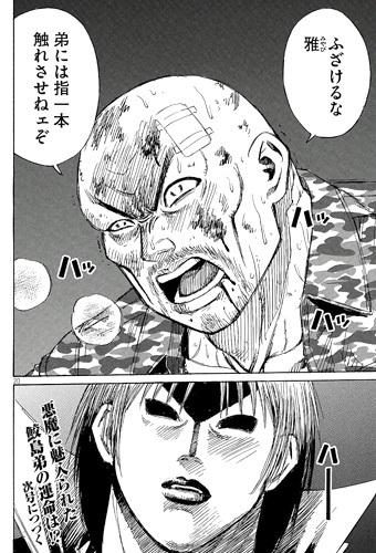 彼岸島163話ネタバレ感想(1)