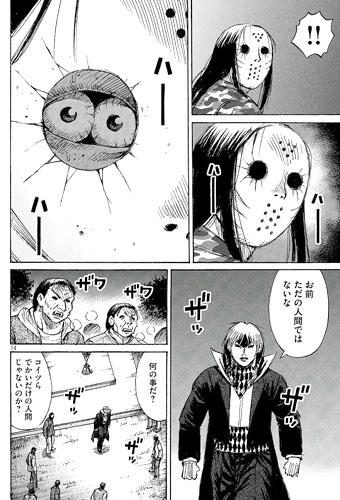 彼岸島163話ネタバレ感想(5)
