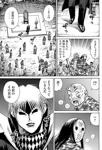 彼岸島163話ネタバレ感想(6)