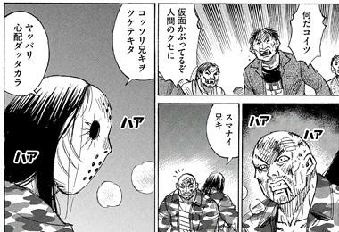 higanjima_48nichigo163-18060407.jpg