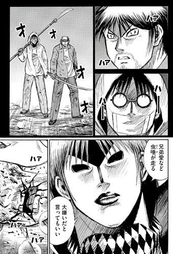彼岸島164話ネタバレ感想(3)