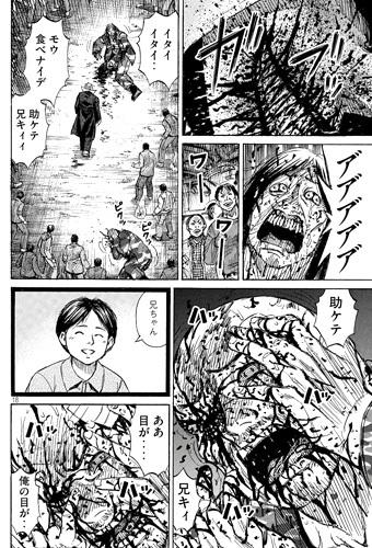 彼岸島164話ネタバレ感想(7)