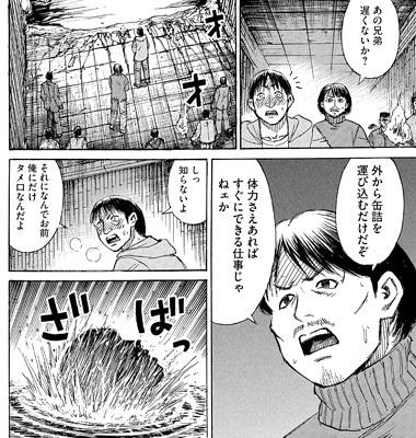 彼岸島165話ネタバレ感想(3)