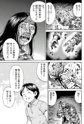 彼岸島165話ネタバレ感想(4)
