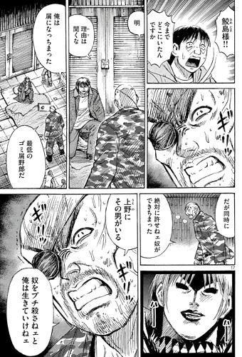 彼岸島165話ネタバレ感想(7)