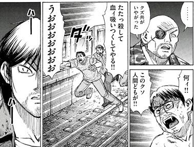 彼岸島166話ネタバレ感想(5)