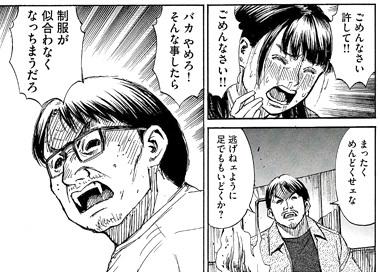 彼岸島166話ネタバレ感想(10)