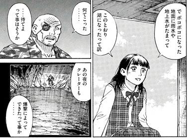 彼岸島167話ネタバレ感想(14)