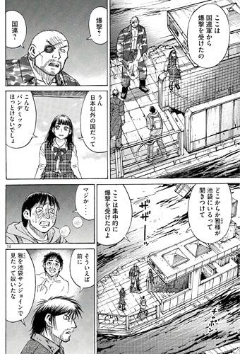 彼岸島167話ネタバレ感想(15)