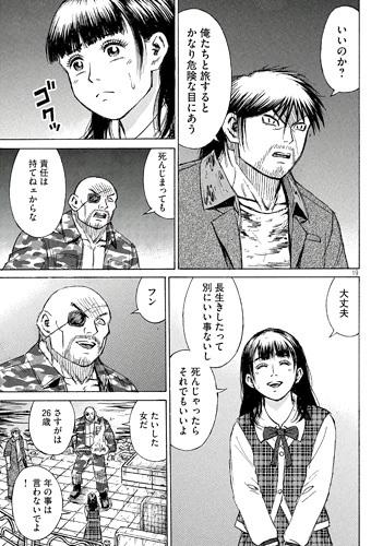彼岸島167話ネタバレ感想(16)