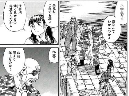 彼岸島167話ネタバレ感想(17)