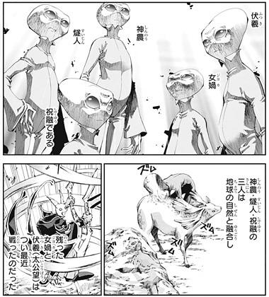 houshinengi-gaiden01-18042603.jpg