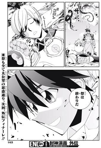 封神演義外伝6話ネタバレ感想(1)