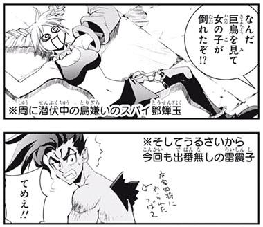 封神演義外伝6話ネタバレ感想(4) 雷震子と蝉玉