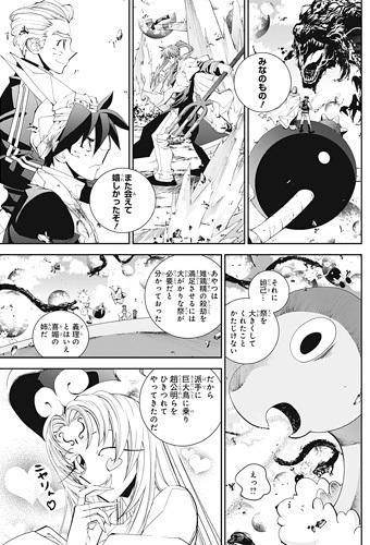 封神演義外伝7話(最終回)ネタバレ感想(4)