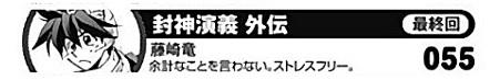 封神演義外伝 最終回 作者巻末コメント