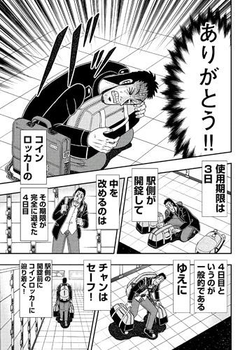 イジ282感想(1)