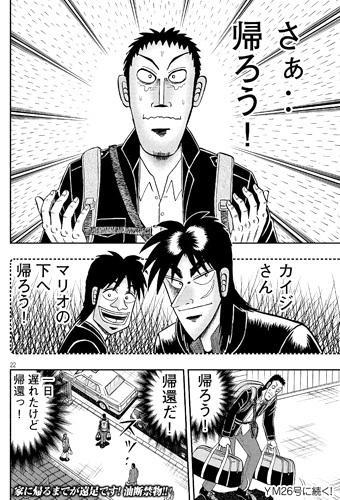 カイジ282感想(2)