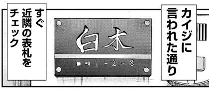 カイジ283話ネタバレ感想(1)