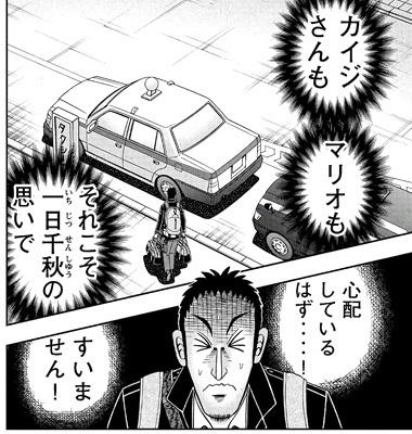 カイジ283話ネタバレ感想(2)