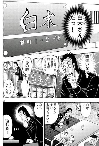 カイジ283話ネタバレ感想(3)
