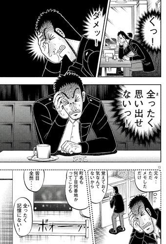 カイジ283話ネタバレ感想(5)