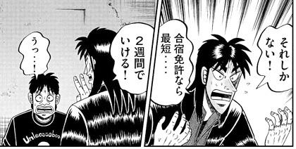 カイジ284話ネタバレ感想(6)