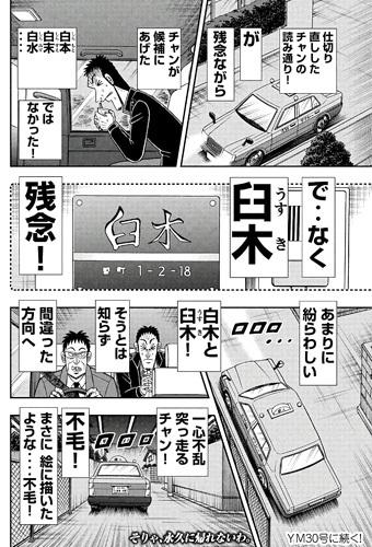 カイジ285話ネタバレ感想まとめ(1)