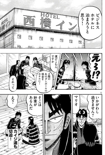 カイジ285話ネタバレ感想まとめ(2)