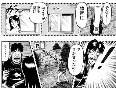 カイジ285話ネタバレ感想(3)