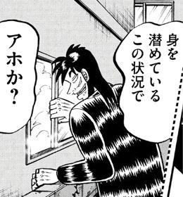 カイジ285話ネタバレ感想まとめ(5)