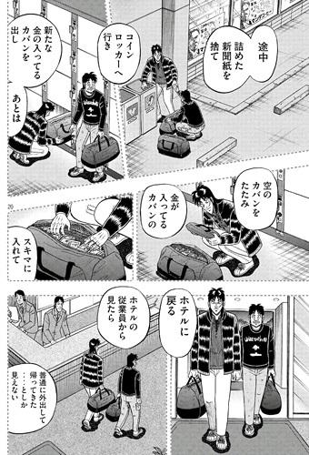 カイジ286話ネタバレ感想(1)