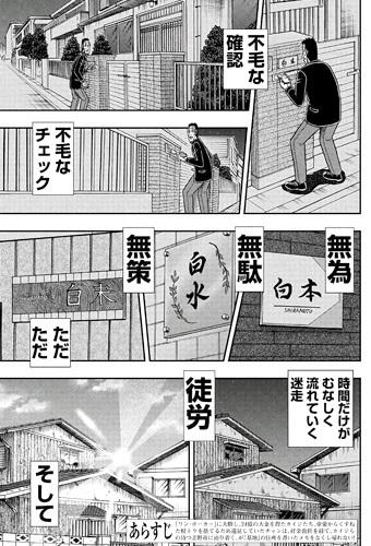 カイジ286話ネタバレ感想(3)