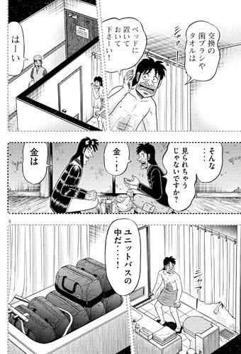 カイジ287話ネタバレ感想(2)