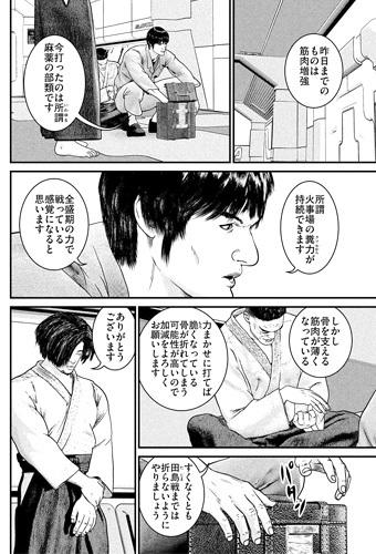 kenkakagyou88-18040201.jpg