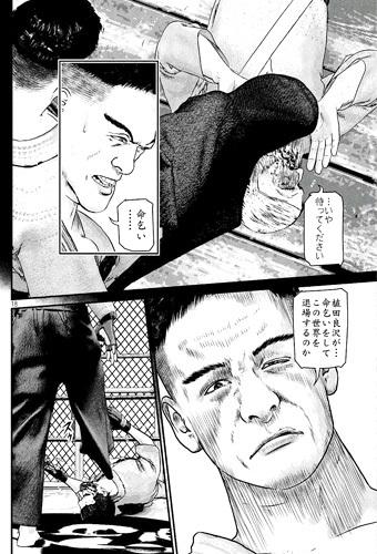 喧嘩稼業90話感想(2)