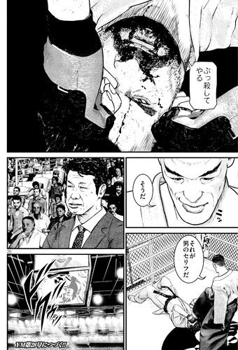 喧嘩稼業90話感想(3)
