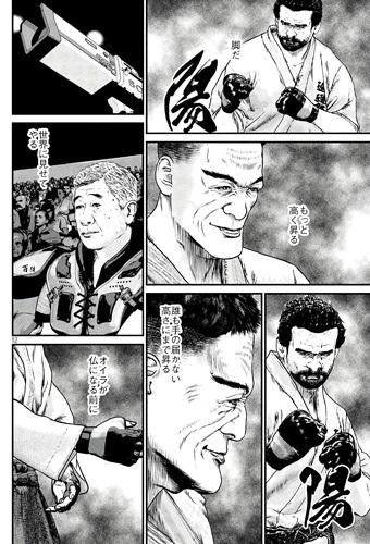 喧嘩稼業91話ネタバレ感想(1)