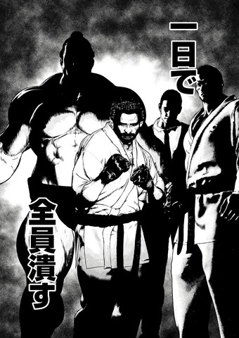 喧嘩稼業91話ネタバレ感想(2)